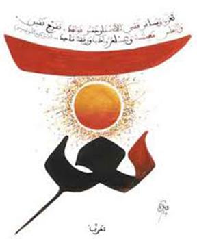atema-mernissi-calligraphy